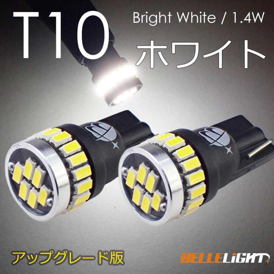 T10 LED 爆光ホワイト 2個セット 拡散24連 白 ポジション 3014チップ EX031 送料無料カード決済可能 12V用 40%OFFの激安セール ルームランプ ナンバー灯 6500K