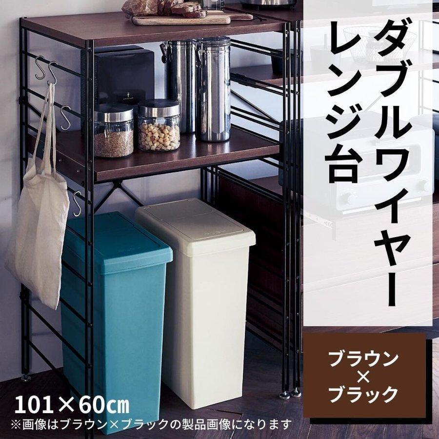 キッチン収納 ラック レンジ台 ブラウン ブラック 101×60cm E ダブルワイヤー 早割クーポン メーカー公式 レンジラック 食器棚 高め 収納 シンプル お洒落 スライド棚