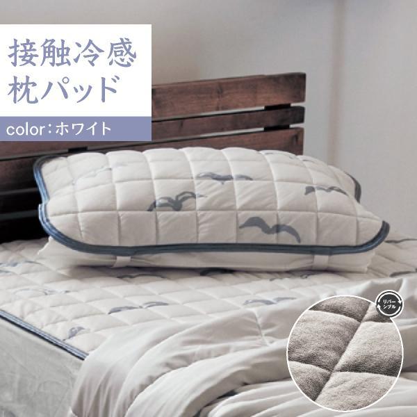 接触冷感 枕パッド