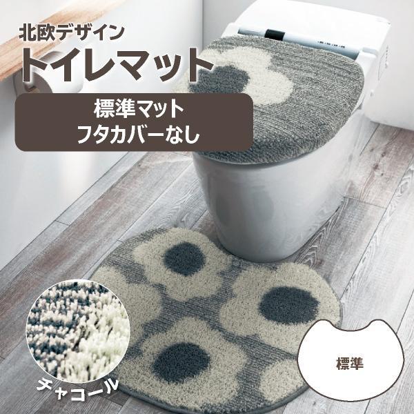トイレマット 標準マット フラワー チャコール 春の新作 公式通販 北欧 シック トイレ トイレマット単品 マット グレイッシュカラー おしゃれ