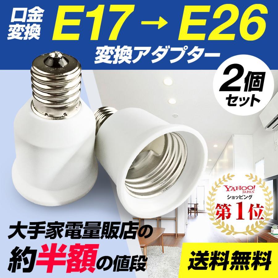 口金変換 アダブタ E17→E26  電球 ソケット 蛍光灯 白熱球 LED 2個セット|belleplage