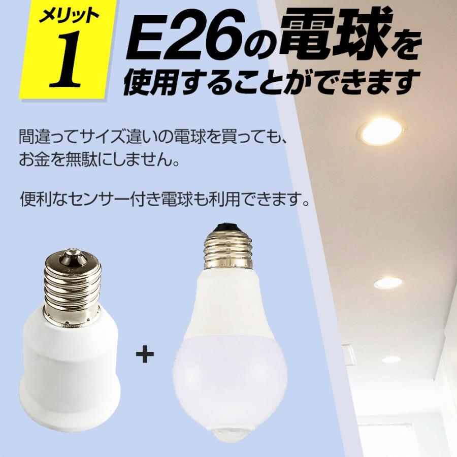口金変換 アダブタ E17→E26  電球 ソケット 蛍光灯 白熱球 LED 2個セット|belleplage|05
