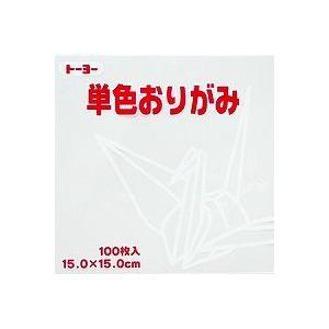 単色おりがみ100枚入 しろ 15x15cm 064158 白 white オリガミ 折り紙 限定タイムセール 折紙 おり紙 Origami トーヨー 年間定番