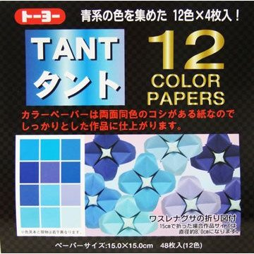 ディスカウント タントおりがみ 15×15cm カラーペーパー青 国際ブランド 068002 タント12カラーペーパー 15.0 青系統色 12色×4枚 計48枚入り 両面同色 トーヨー