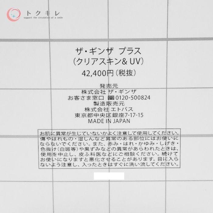 資生堂 ザ・ギンザ プラス (クリアスキン & UV) Shiseido THE GINZA Plus ( clear skin & UV )|bellepouch|02