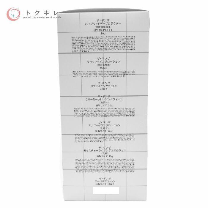 資生堂 ザ・ギンザ プラス (クリアスキン & UV) Shiseido THE GINZA Plus ( clear skin & UV )|bellepouch|04