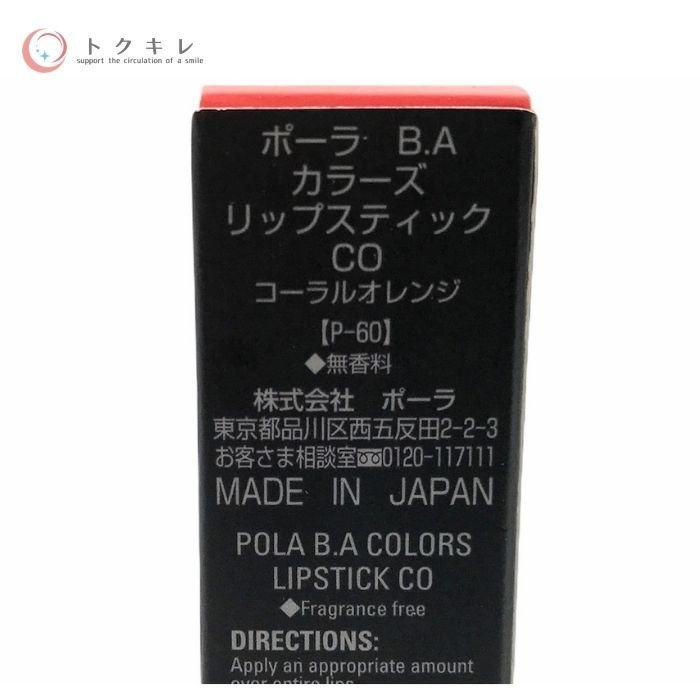 ポーラ B.A カラーズ リップスティック CO コーラルオレンジ 3.6g|bellepouch|02