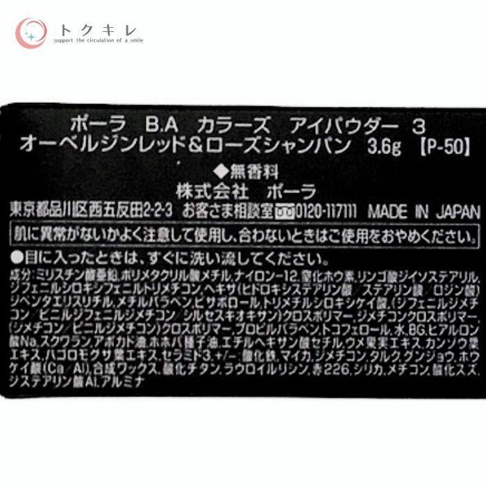 ポーラ B.A カラーズ アイパウダー 3 オーベルジンレッド&ローズシャンパン  POLA B.A Colors Eye Powder|bellepouch|03