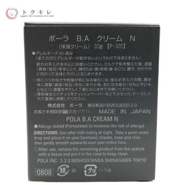 ポーラ B.A クリーム N 30g  POLA B.A Cream N|bellepouch|03