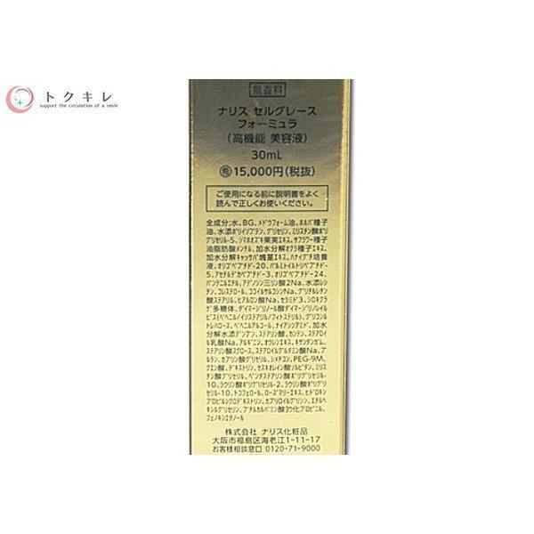 ナリス セルグレース フォーミュラ 30ml|bellepouch|02