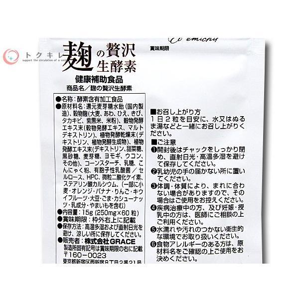 GRACE 麹の贅沢 生酵素 60粒|bellepouch|02