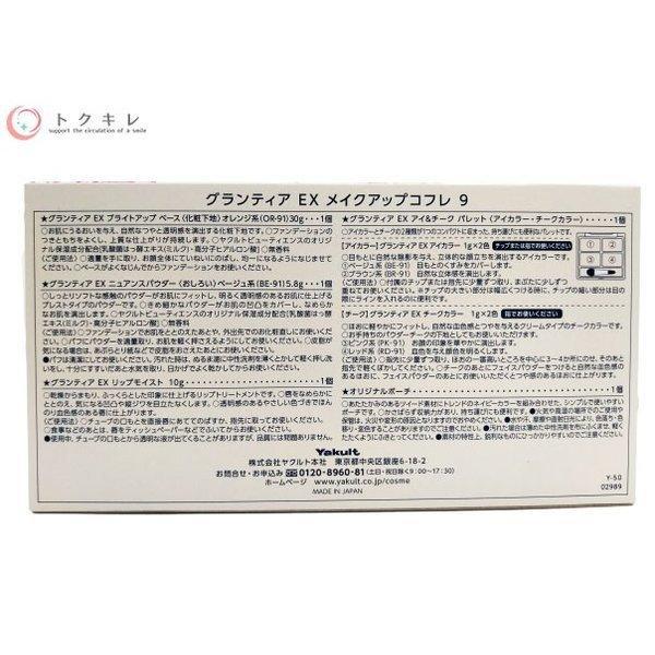 ヤクルト グランティア EX メイクアップコフレ 9  Yakult GRANTIA EX Make up coffret 9 限定品|bellepouch|02