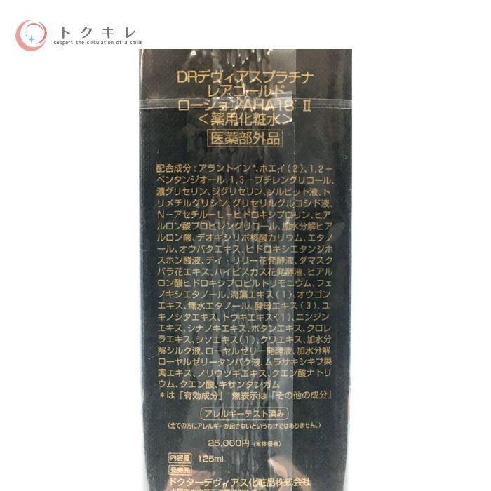 DRデヴィアスプラチナ レアゴールド ローションAHA18 II 125ml DOCTOR DEVIAS RARE II Gold LOTION|bellepouch|02