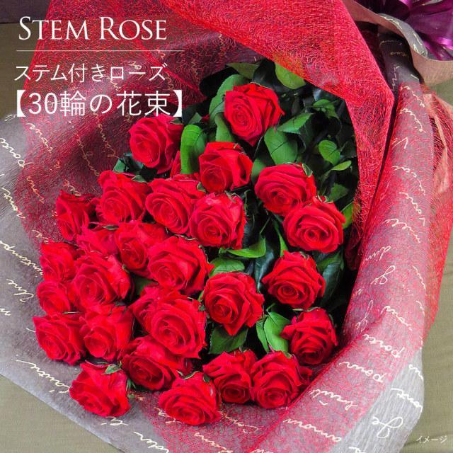 誕生日 花 プレゼント  プリザーブドフラワー  #ステム付きローズ【30輪の花束】 【出荷:5営業日】送料無料「なでしこJAPAN」にカズが贈ったバラ|belles-fleurs