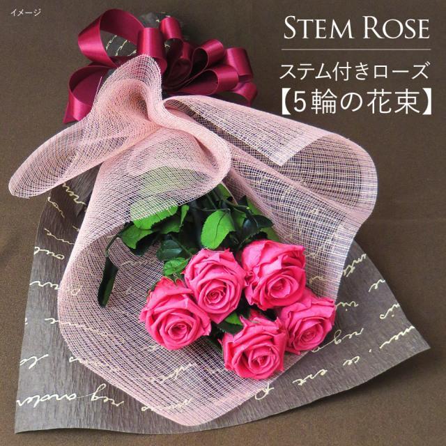 誕生日 花 プレゼント  プリザーブドフラワー   #ステム付きローズ【5輪の花束】「なでしこJAPAN」にカズが贈ったバラ  あすつく対応|belles-fleurs