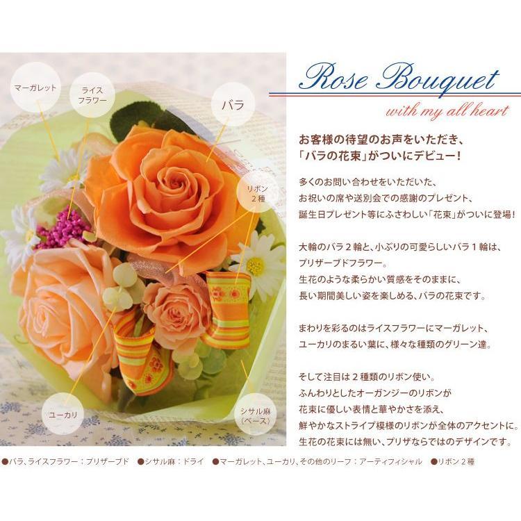 誕生日 2021 花 プレゼント プリザーブドフラワー #バラの花束 【出荷:3営業日】 送料無料 ギフト belles-fleurs 03