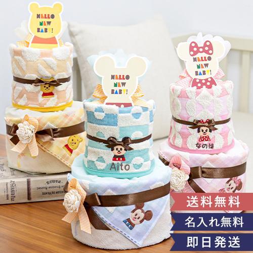 おむつケーキ ディズニー KIDEA タオルおむつケーキ Sサイズのみ ミッキー お買得 ミニー 全品送料無料 ベビーギフト 出産祝い 男の子 名前入り キディア 女の子