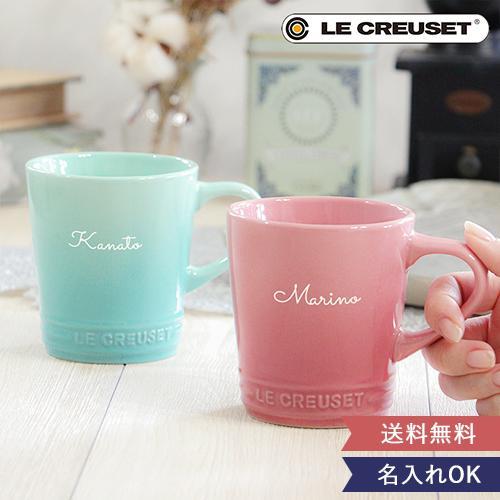 人気上昇中 名入れル クルーゼマグカップペアセット ルクルーゼ 誕生日祝い 結婚祝い オリジナル 名入れ 母の日 プレゼント 父の日 ギフト-b コーヒーカップ 敬老の日