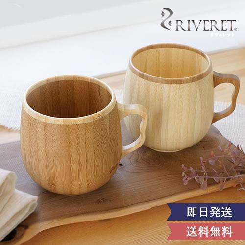 名入れリヴェレットカフェオレマグ ペア RIVERET マグカップ ナチュラル 販売期間 プレゼント 限定のお得なタイムセール シンプル 名入れ 新築祝い 結婚記念日 木製マグ 結婚祝い ギフト 名前入り