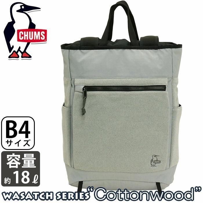 チャムス CHUMS リュック 正規品 リュックサック バックパック 通学リュック 2Wayリュック マザーズバッグ  :chums60-2536:バッグ&リュックの通販Bellezza - 通販 - Yahoo!ショッピング