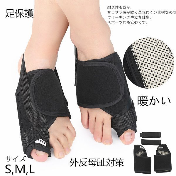 外反母趾 サポーター ソックス 足 保護 ケア用品 左右セット  足指 痛み 軽減 メンズ レディース 男女 兼用 つらい外反母趾対策足の痛みに|bellflowers|16