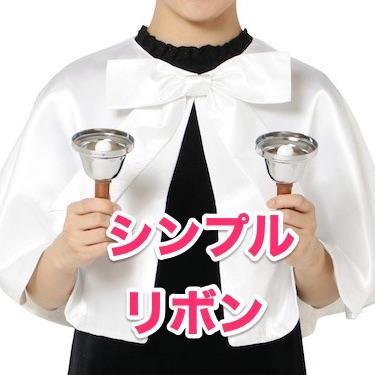 ハンドベル衣装 シンプルリボン 演奏会衣装 聖歌隊合唱コーラス衣装 天使のドレス 白いウェディングコスチューム 女性子供フリーサイズ 送料無料 bellmintshop