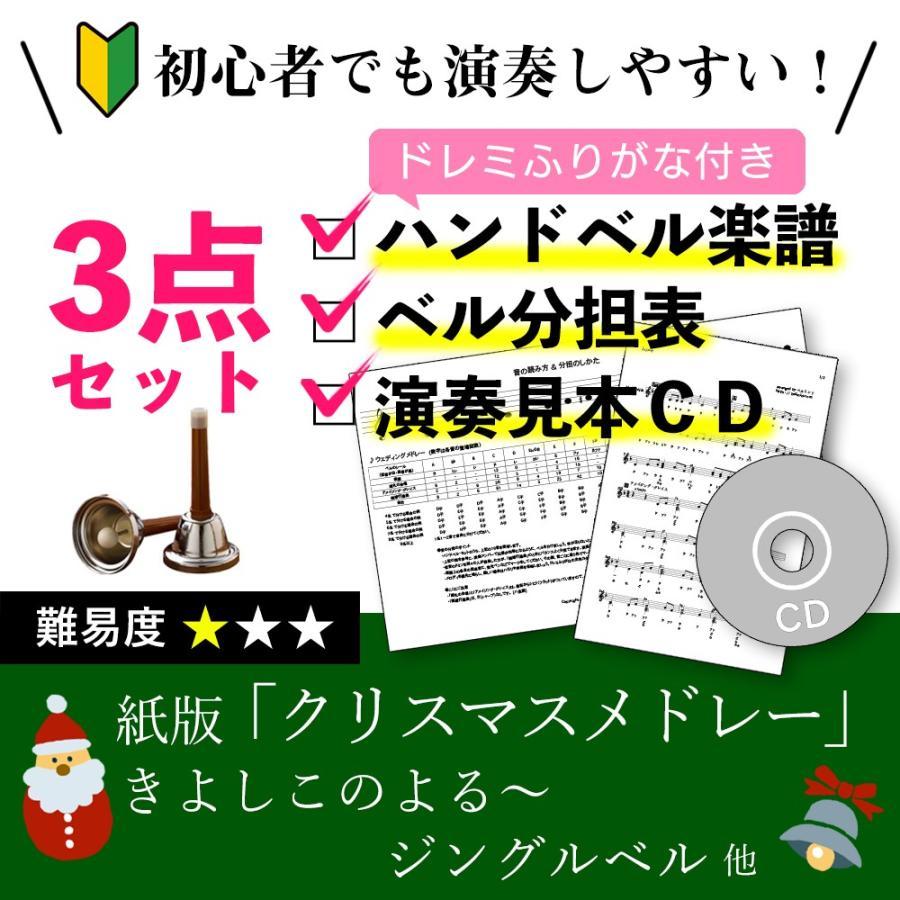 ハンドベル楽譜 クリスマスメドレー Xmas ドレミふりがな付き楽譜とベル分担表と演奏見本CDの初心者かんたん3点セット 送料無料 きよしこのよる ジングルベル|bellmintshop