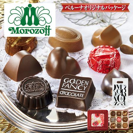 モロゾフ ファンシーチョコレート
