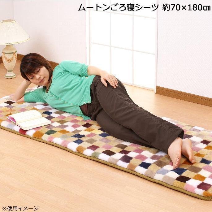ムートン ごろ寝シーツ 約70×180cm DZLBC170(寝装・寝具)