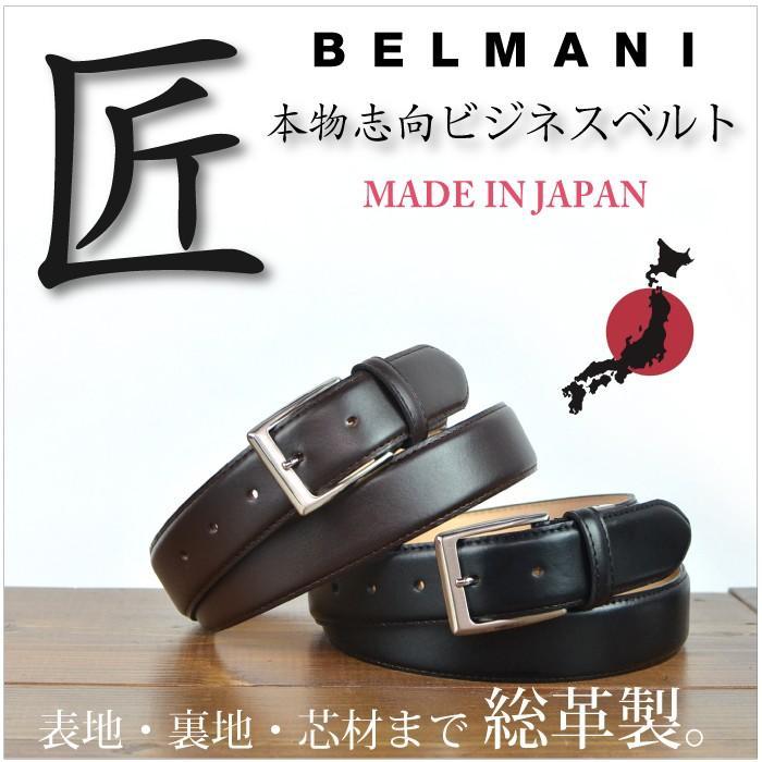 ベルト メンズ ビジネス 総本革ビジネスベルト 真鍮 バックル|belmani