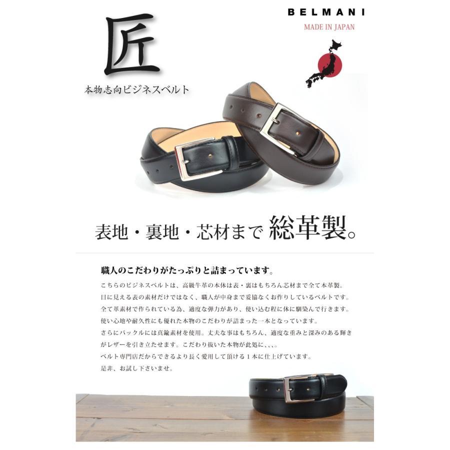 ベルト メンズ ビジネス 総本革ビジネスベルト 真鍮 バックル|belmani|02