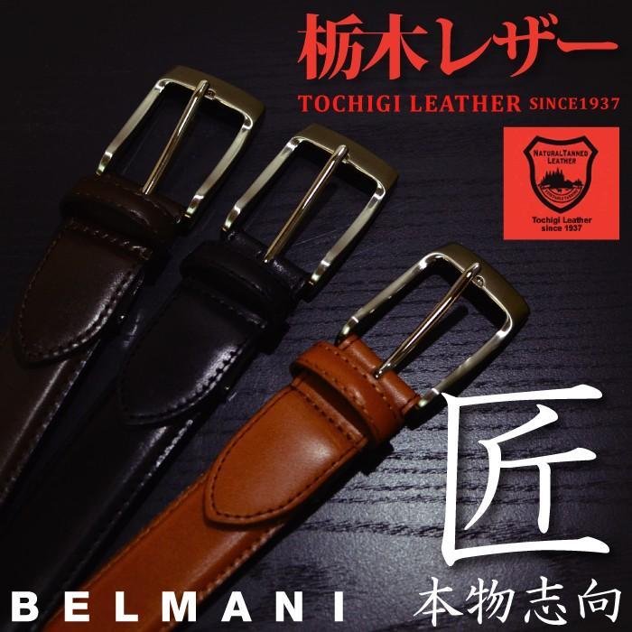 メンズ 栃木レザー ビジネス ベルト 両面 ヌメ革 ハーネス型バックル belmani
