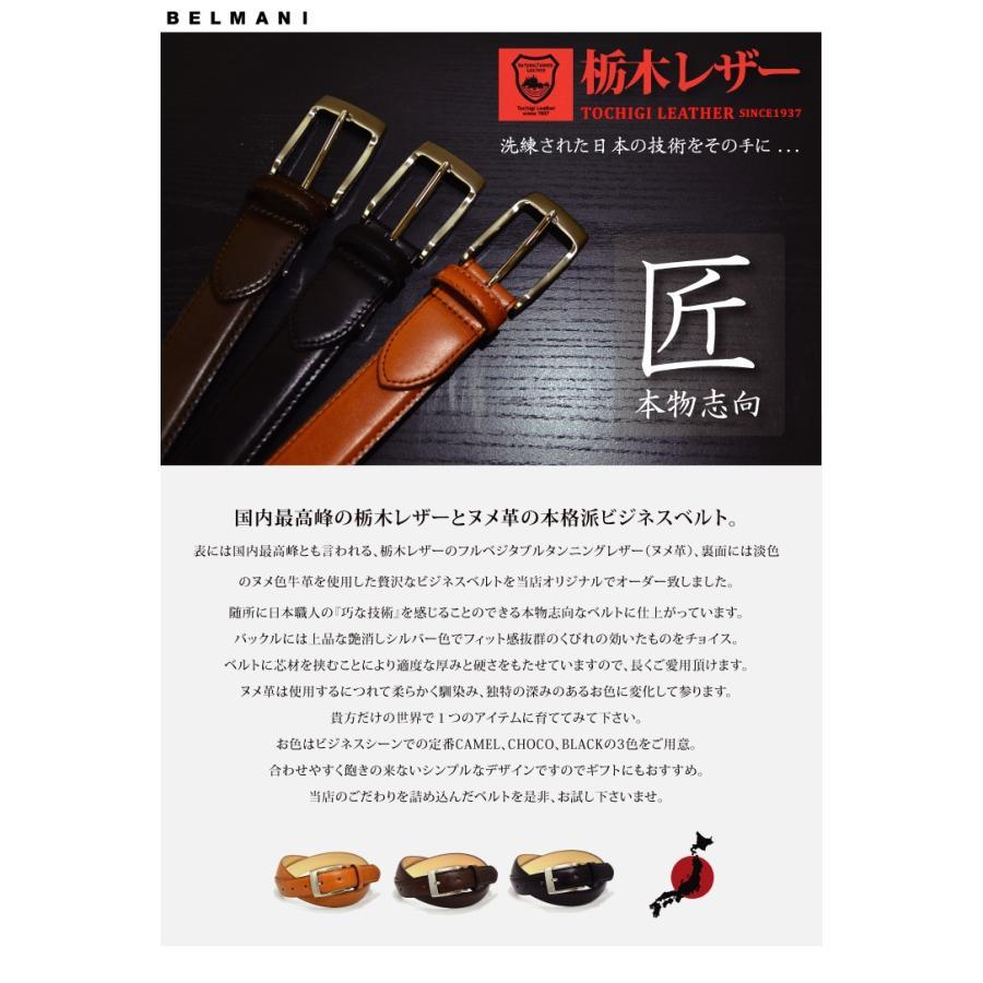 メンズ 栃木レザー ビジネス ベルト 両面 ヌメ革 ハーネス型バックル belmani 02