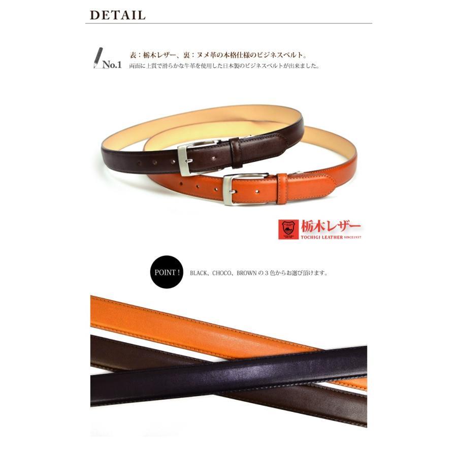 メンズ 栃木レザー ビジネス ベルト 両面 ヌメ革 ハーネス型バックル belmani 04