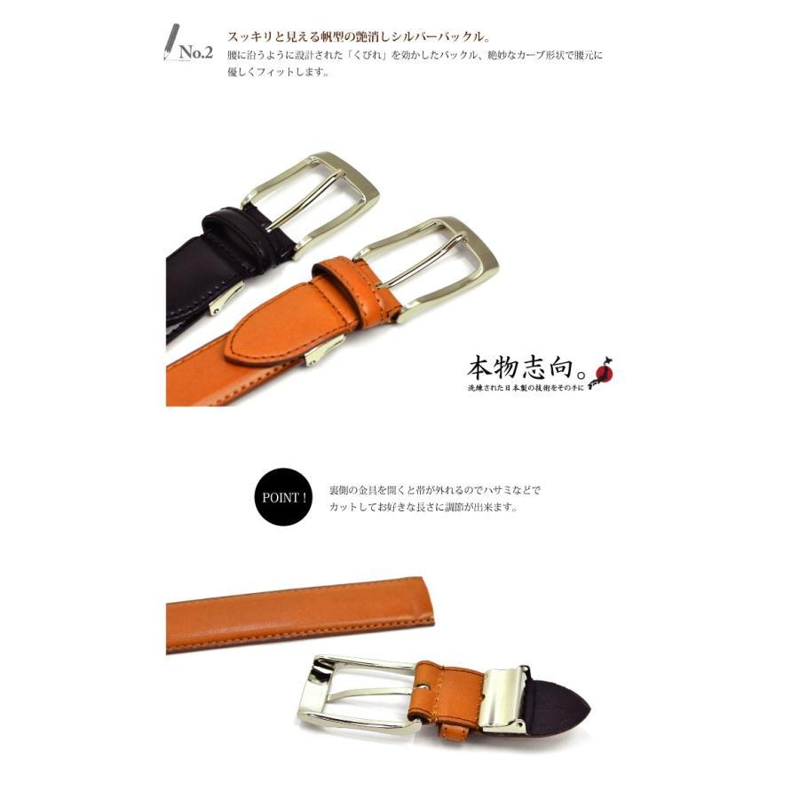 メンズ 栃木レザー ビジネス ベルト 両面 ヌメ革 ハーネス型バックル belmani 05