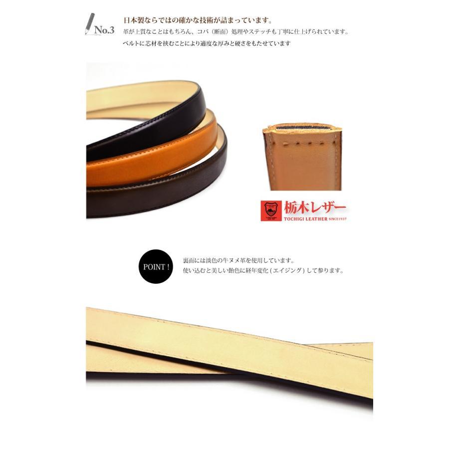 メンズ 栃木レザー ビジネス ベルト 両面 ヌメ革 ハーネス型バックル belmani 06