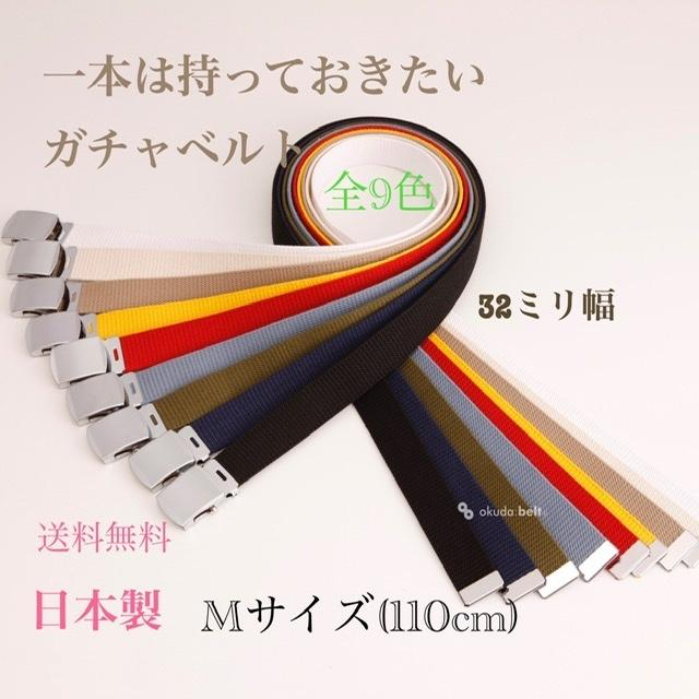 Mサイズ GIベルト ガチャベルト 32ミリ メンズ 布ベルト ベルト  選べる ナイロン  綿  くすみにくい クロームメッキ仕様 110センチ おしゃれ beltokuda 04
