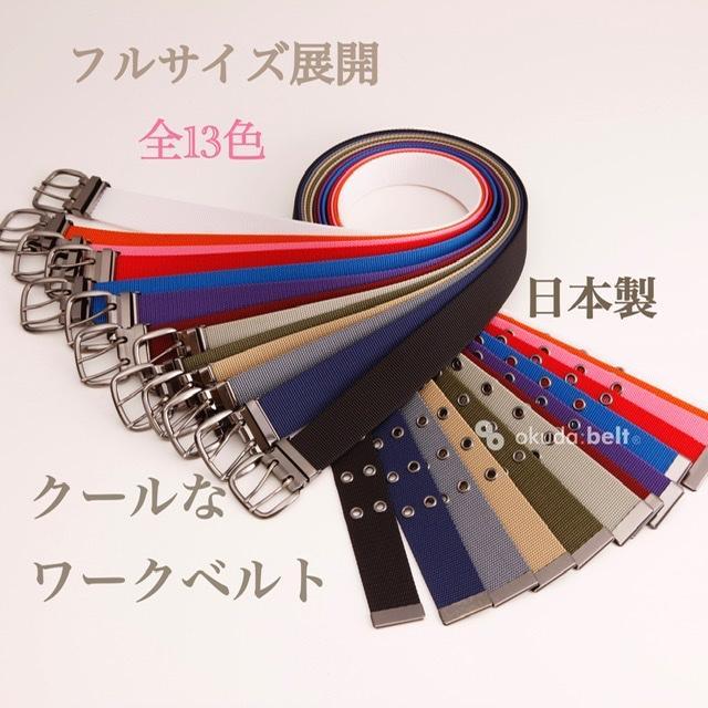 フルサイズ ベルト メンズ ナイロンベルト  40ミリ 作業用ベルト 作業 ワークベルト ダブルピン 4サイズからお選び頂けます ワンコインでお届け beltokuda