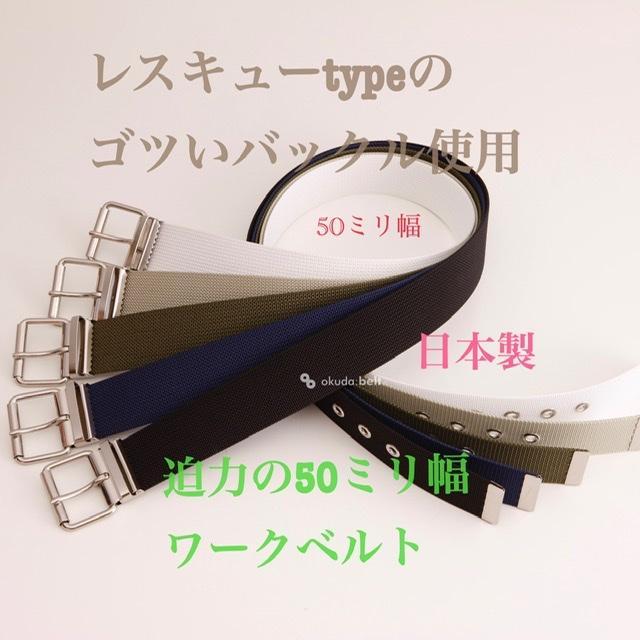 フルサイズ ベルト メンズ ナイロンベルト 50ミリ 作業用ベルト 作業 ワークベルト 極太 ワンピンベルト 4サイズからお選び頂けます ワンコインでお届け beltokuda