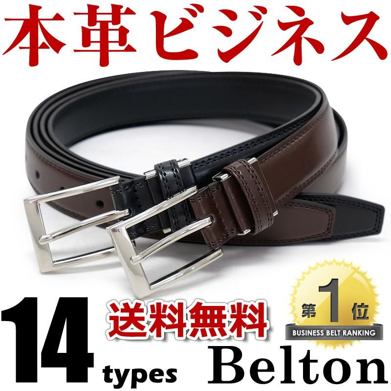 ベルト メンズ 本革 ビジネス 1000円ポッキリ レザーベルト ベルト専門店 メンズ Belt クリックポストで送料無料【main29】|belton