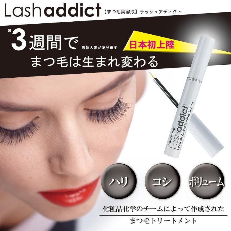 Lashaddict ラッシュアディクト アイラッシュ コンディショニングセラム 5ml まつ毛 美容液