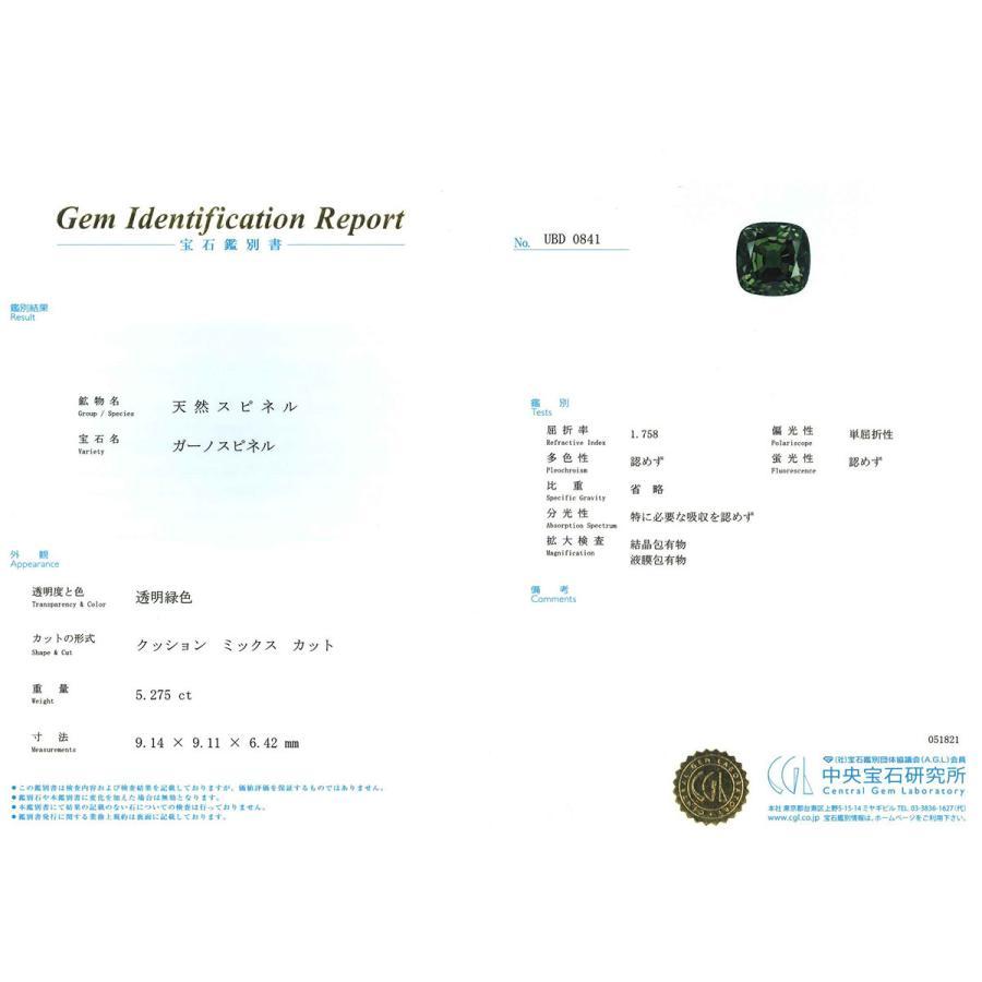激レア CGL鑑別付 ガーノスピネル 5.275ct クッションカット 1個限定 製品オーダー可能|benebene|05