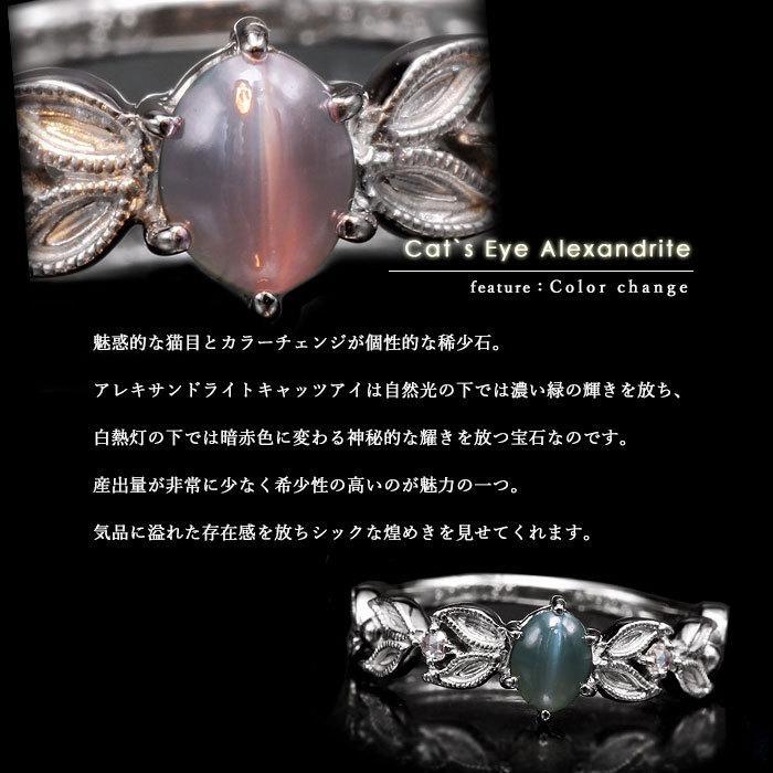 リング 指輪 レディース 限定1本 特選 PT900 アレキサンドライトキャッツアイローズカットダイヤモンドリング ファヤージュ サイズ11号 サイズ直し承ります|benebene|09