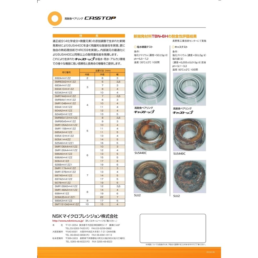 高耐食ベアリング SMR74A2-H-X1ZZ(DDL-740ZZ 同寸法)|benet|03