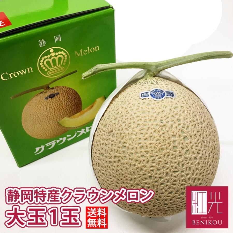 静岡産 クラウンメロン 大玉 1玉 1.4kg前後 マスクメロン フルーツ ギフト 内祝  果物|benikou