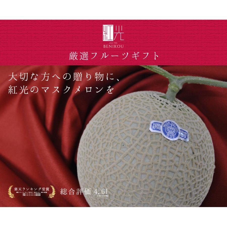 静岡産 クラウンメロン 大玉 1玉 1.4kg前後 マスクメロン フルーツ ギフト 内祝  果物|benikou|02