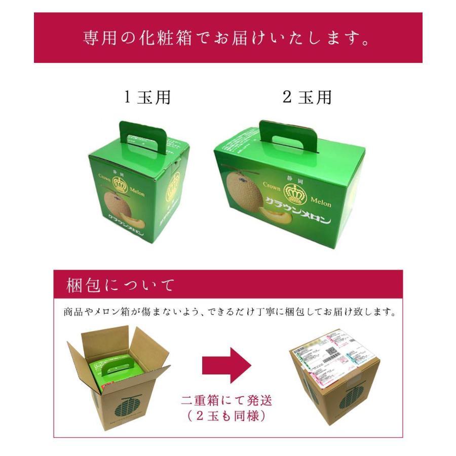 静岡産 クラウンメロン 大玉 1玉 1.4kg前後 マスクメロン フルーツ ギフト 内祝  果物|benikou|07