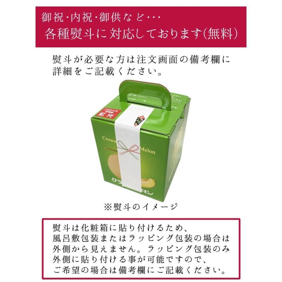 静岡産 クラウンメロン 大玉 1玉 1.4kg前後 マスクメロン フルーツ ギフト 内祝  果物|benikou|08
