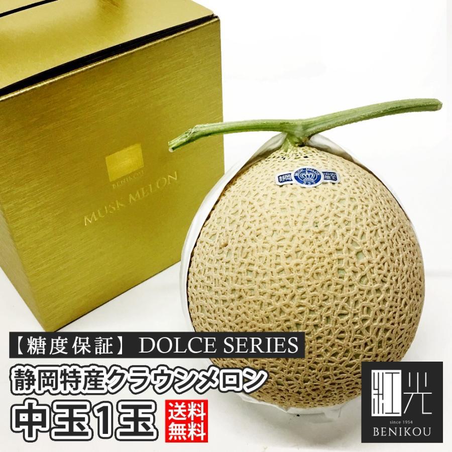 糖度保証 静岡産 クラウンメロン 中玉 1玉 DOLCEシリーズ 1.2kg前後 内祝 果物 フルーツ ギフト 贈答用|benikou