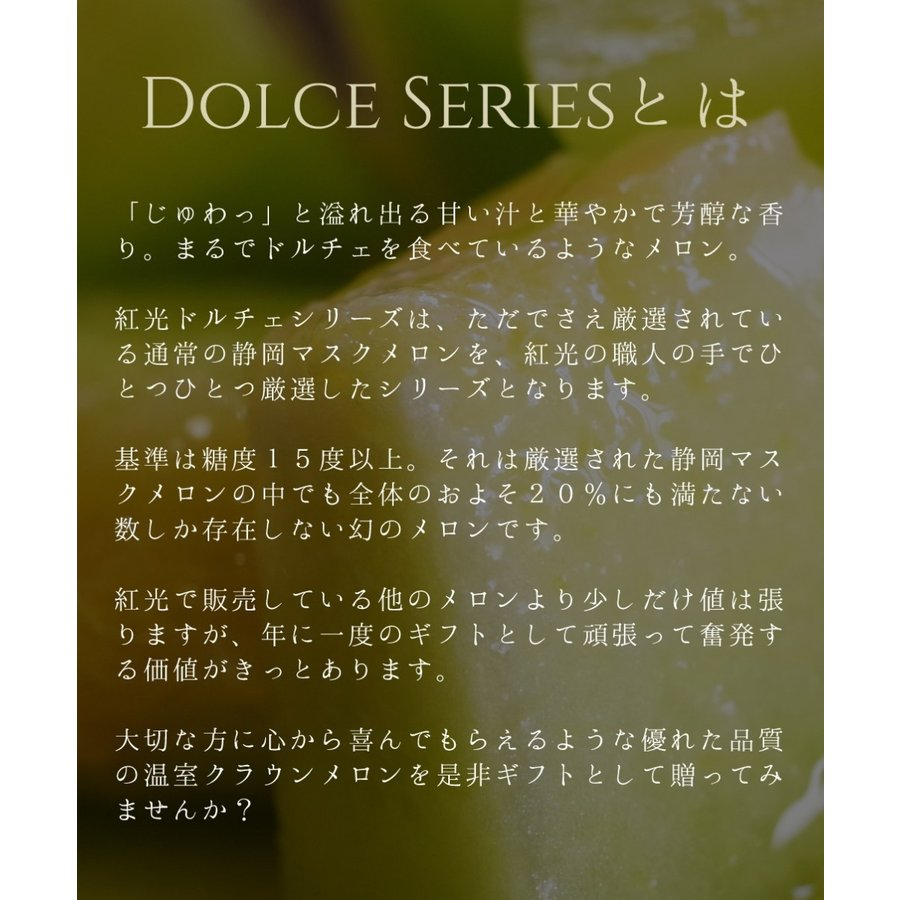 糖度保証 静岡産 クラウンメロン 中玉 1玉 DOLCEシリーズ 1.2kg前後 内祝 果物 フルーツ ギフト 贈答用|benikou|02